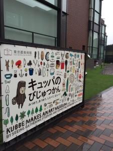 東京都美術館「キュッパのびじゅつかん」